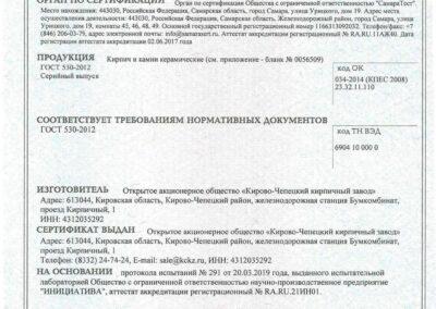Сертификат Konigstein