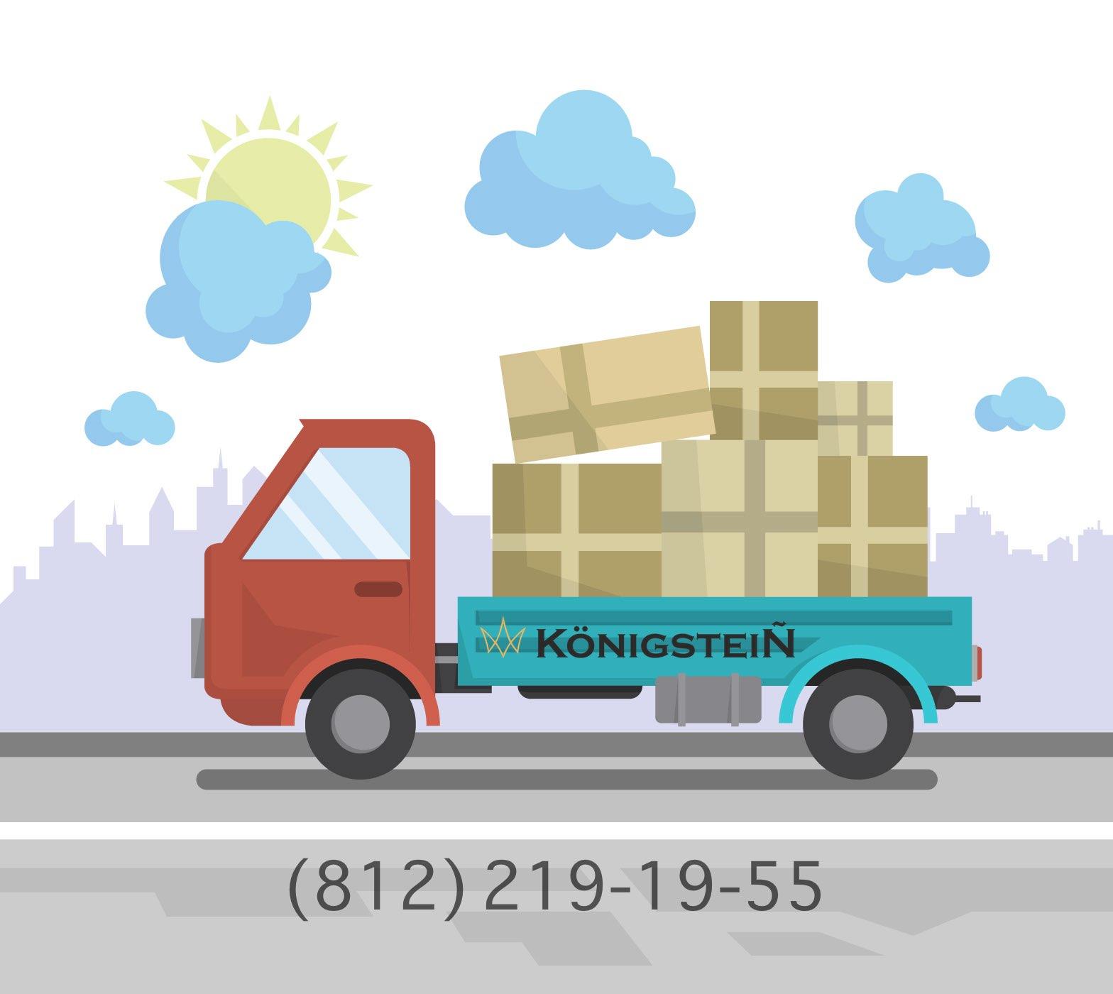 Доставка Konigstein